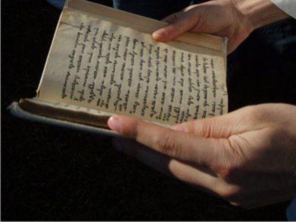 انتقل الى عالم الأنوار رواه ادهيي فريد كتاب دفتر السبتي فب بريطانيا